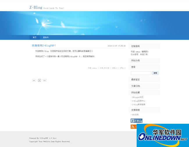 Z-BlogPHP博客系统