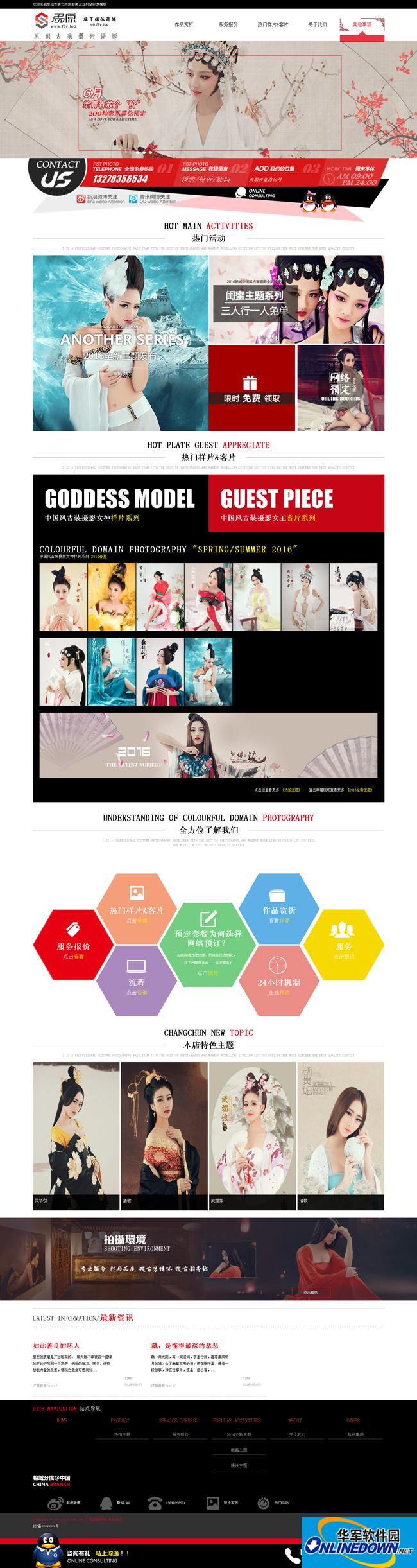 原创古装艺术摄影类企业网站织梦模板 PC版