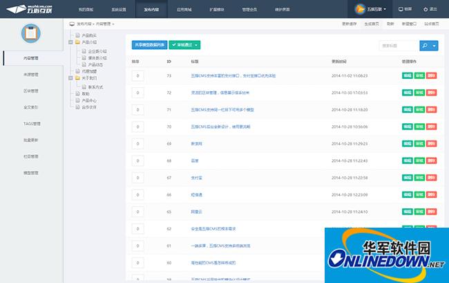 五指CMS(wuzhicms)开源网站管理系统