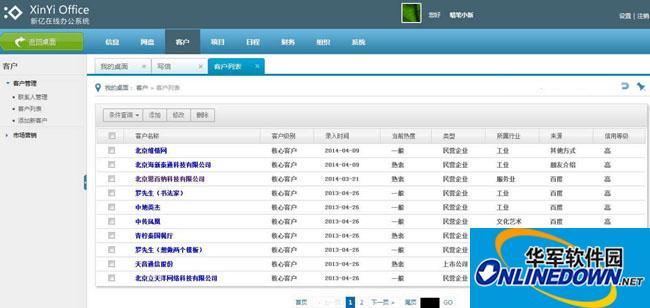 XinYiOffice(新亿云办公)