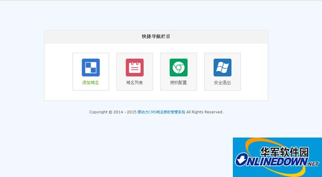 最新原动力CMS域名授权系统 3