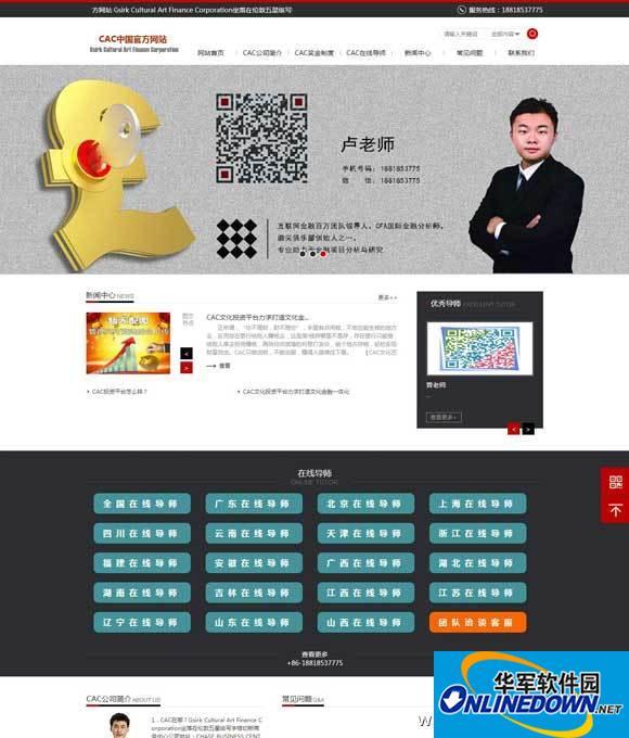 CAC文化投资平台官方网站整站源码