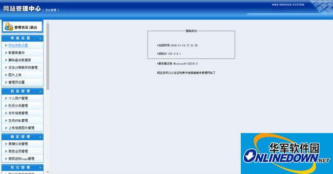 深圳社区信息门户网