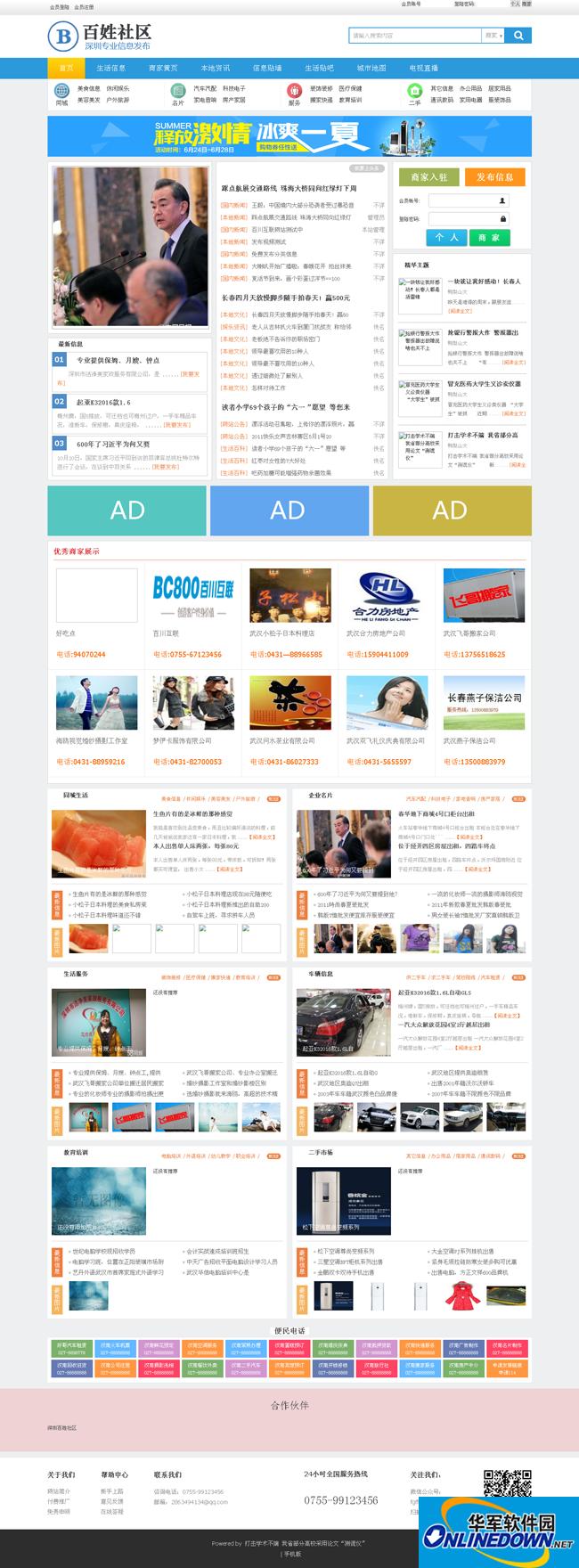 深圳社区信息门户网 6.5