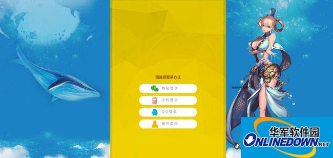 溪谷软件H5游戏平台系统免费版 1.1