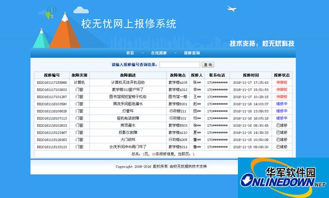 <i>校无忧</i>网上报修系统 1.1