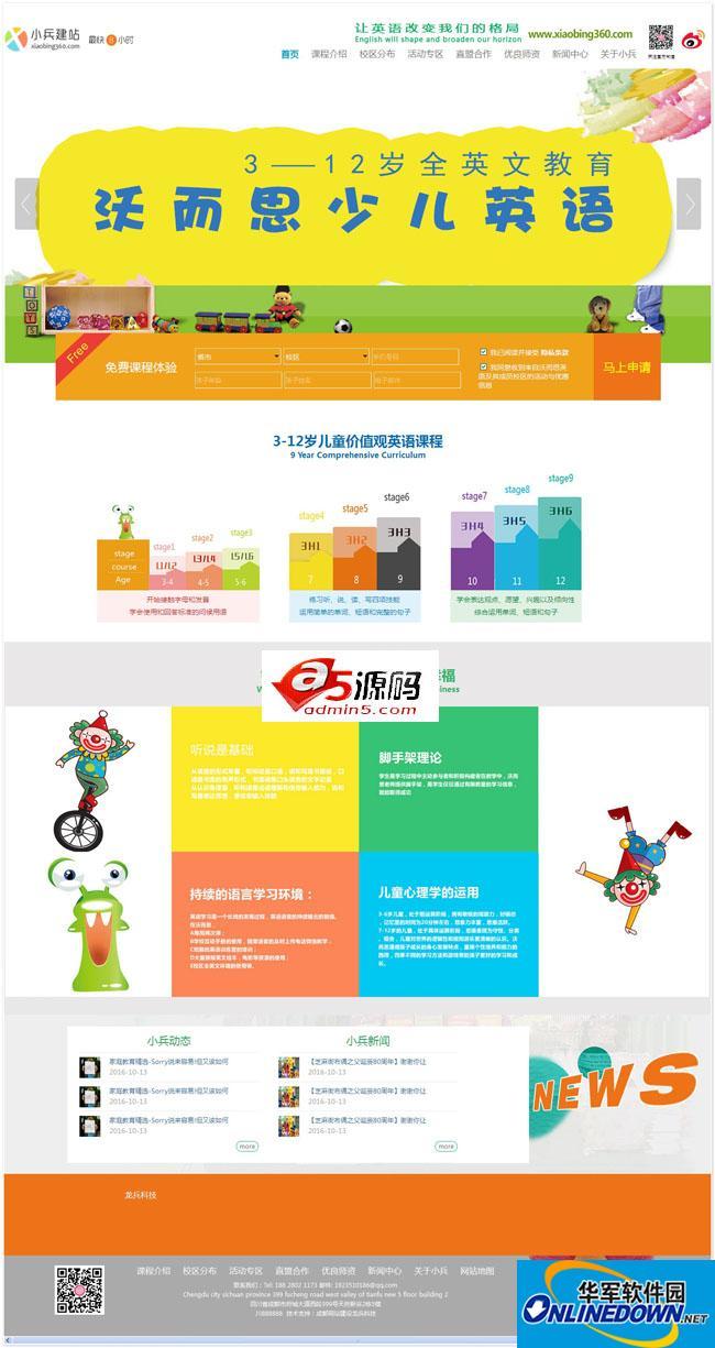 教育网站模板小兵建站CMS 2