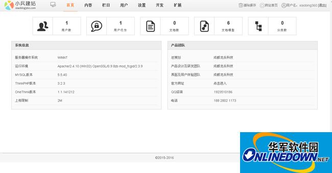 小兵建站CMS企业网站模板
