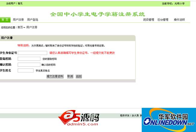 中小学生电子学籍注册系统 PC版