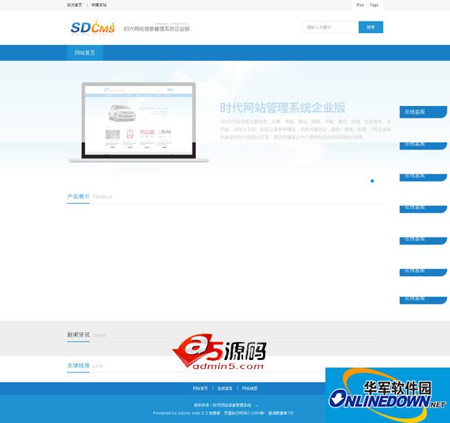 sdcms时代网站信息管理系统 2.3 企业版