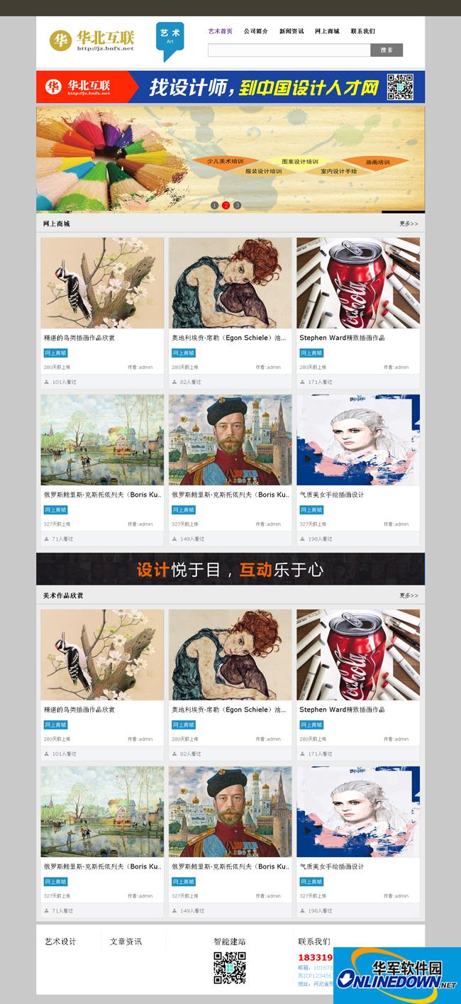 美术画室画廊艺术设计网站整站源码