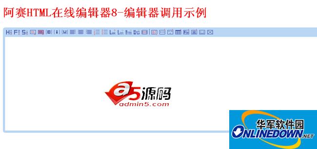 阿赛HTML在线编辑器