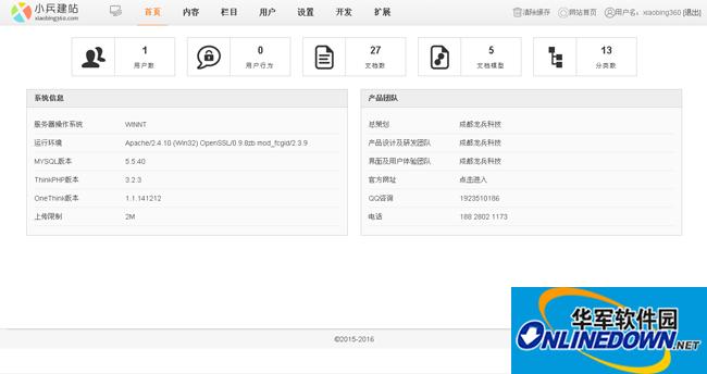 红色企业官网_小兵建站CMS