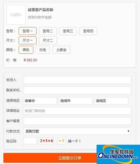 H5竞价单页网站源码带订单支付系统