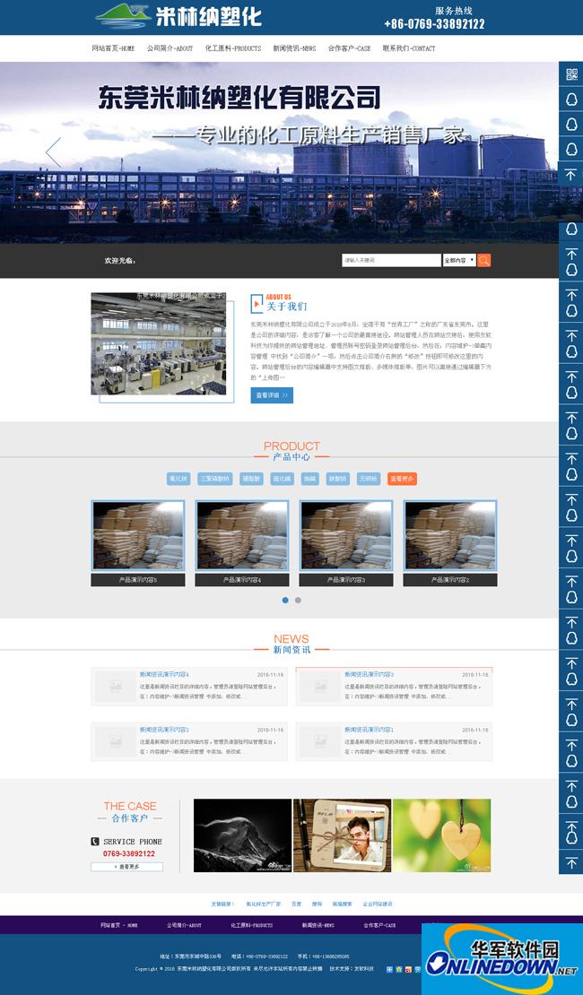 化工原料生产厂家SEO友好型网站源码