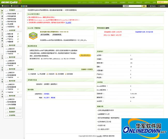 茶叶茶道食品公司类织梦网站源码(带手机端)