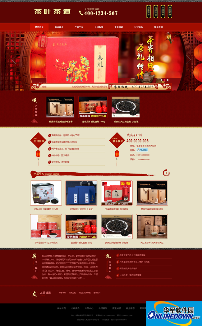 茶叶茶道食品公司类织梦网站源码(带手机端) 2.1