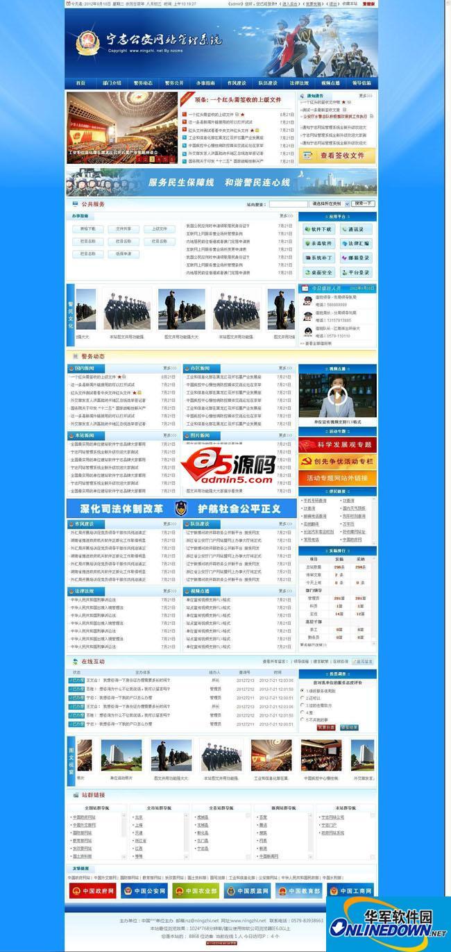 宁志公安局网站管理系统+签收版