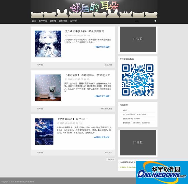 有声电台博客新闻类织梦dedecms模板 PC版