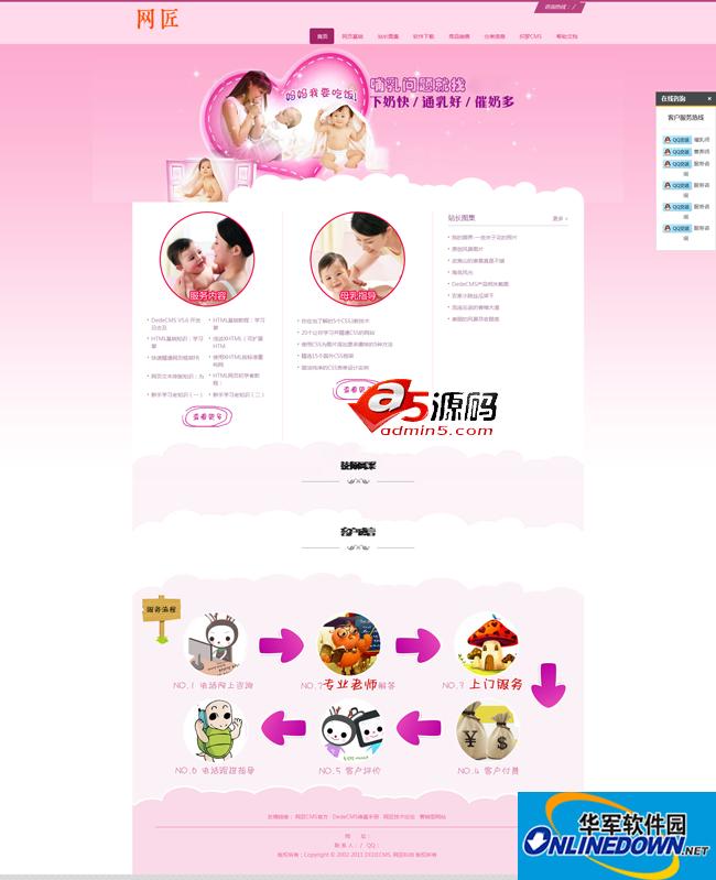 响应式粉红色母婴营销型网站HTML5织梦模板(自适应设备) PC版