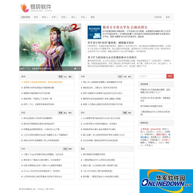 易贝云网站管理系统