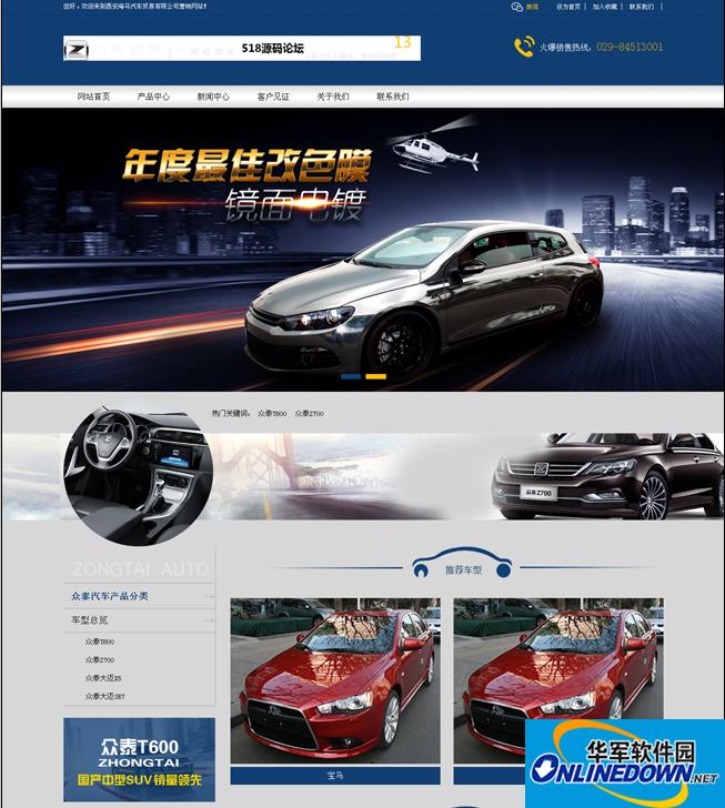 营销型汽车租赁类网站织梦模板(带手机端) 2.3
