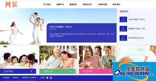 响应式造纸行业公司网站网匠网络营销(自适应手机端)