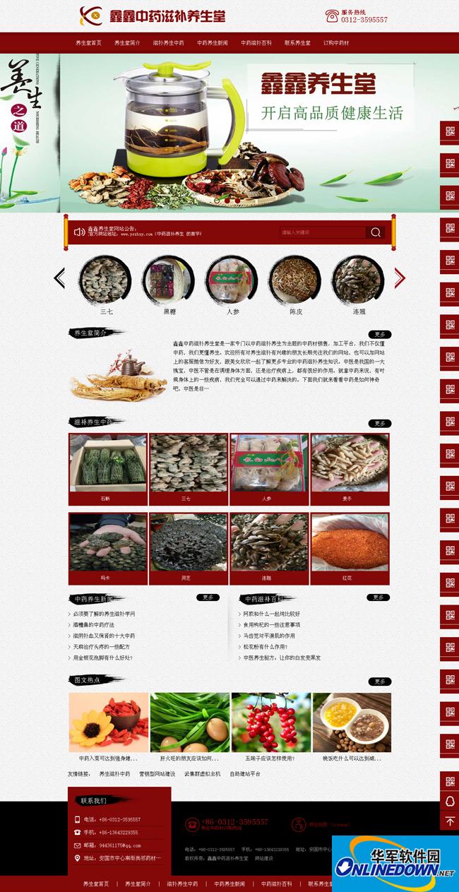 中药养生产品古色古香系列网站源码
