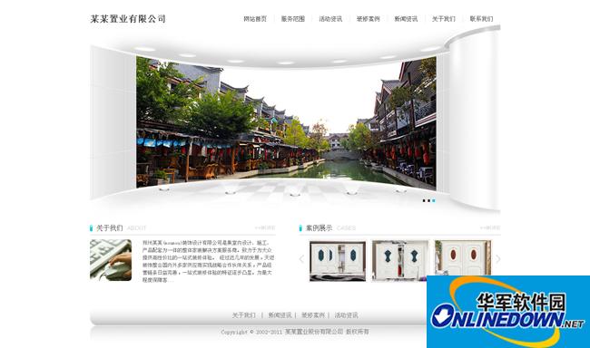 置业企业通用类网站 织梦模板带手机版