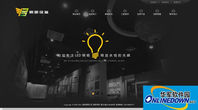 宽屏照明设备企业织梦模板(电脑端+移动端) 3.6
