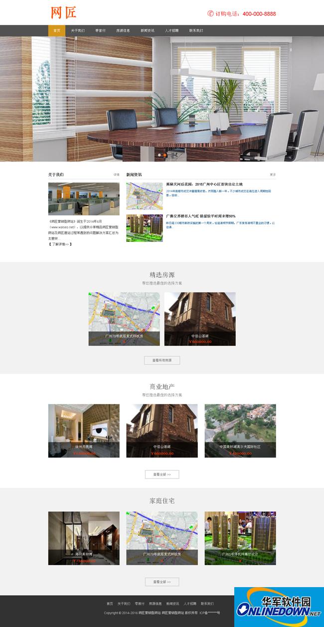 房地产企业代理公司网站织响应式织梦模板