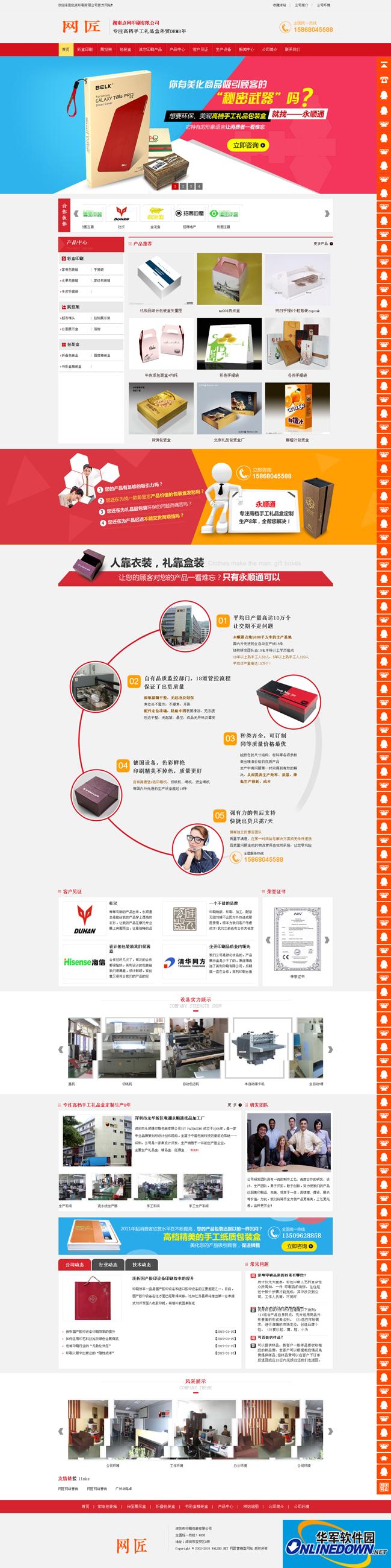 营销型印刷品包装企业网站织梦模板 (带html5手机端)
