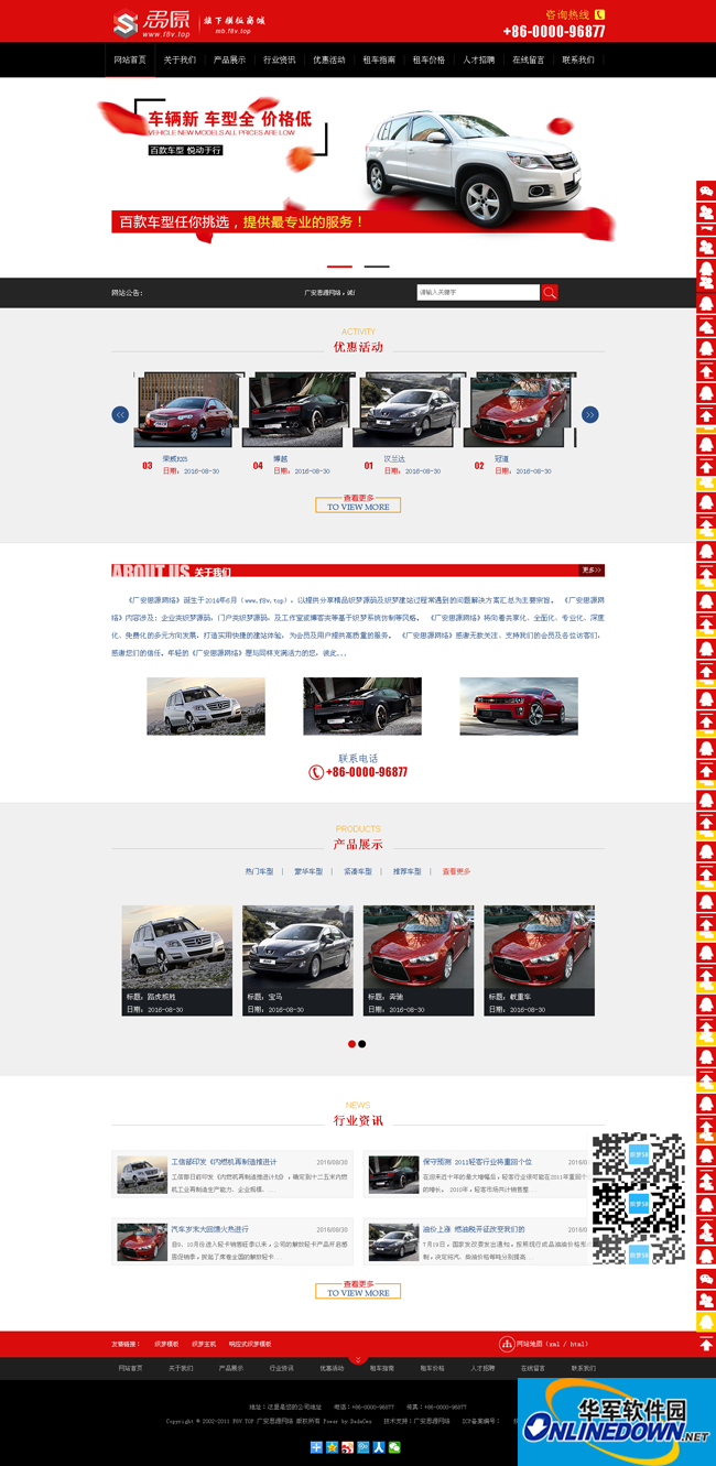 汽车租用公司网站源码 (带手机版)