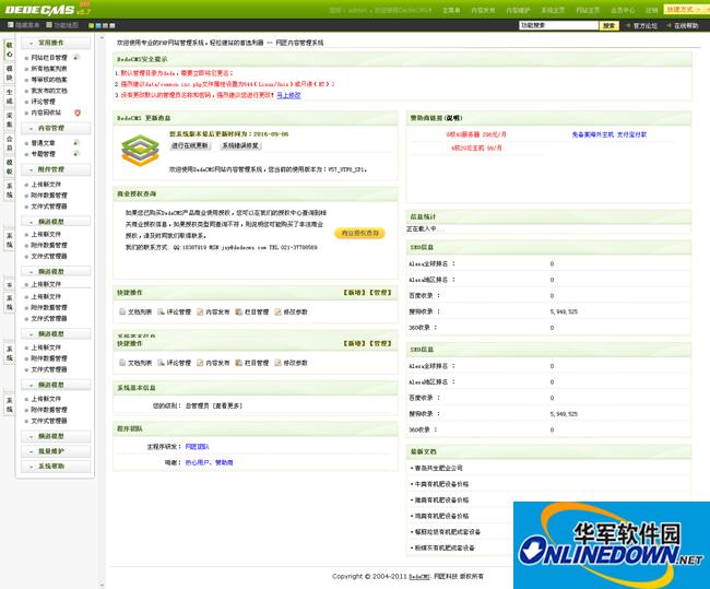 营销型机械消费设备企业通用织梦模板(带html5手机端)