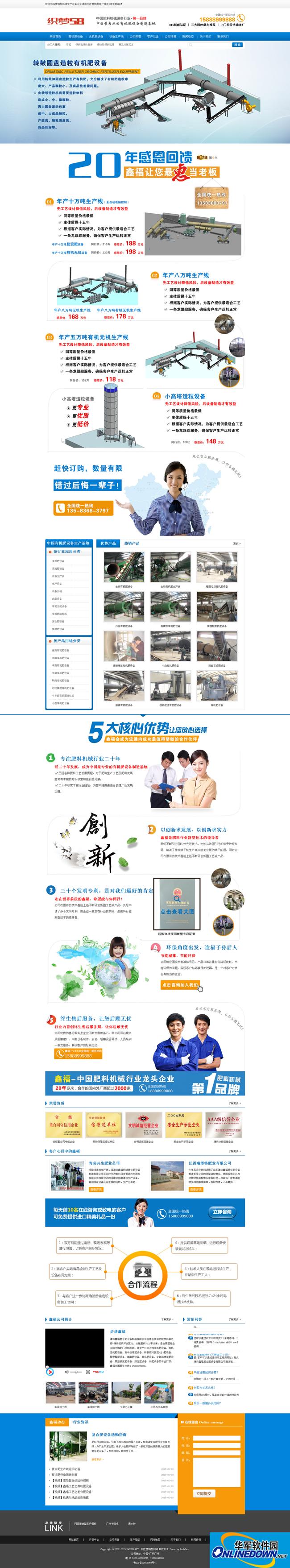 营销型机械消费设备企业通用织梦模板(带html5手机端) PC版
