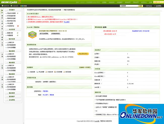 玻璃制品行业网站织梦模板