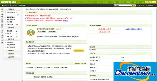 HTML5高端集团响应式企业dede模板