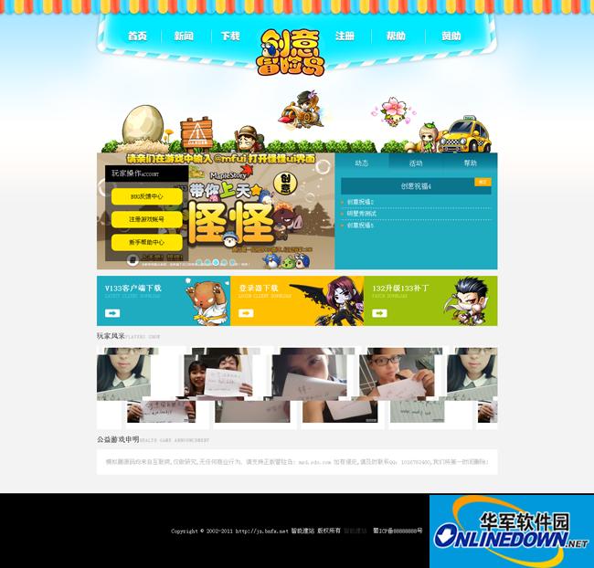 网游游戏官网类csm模板