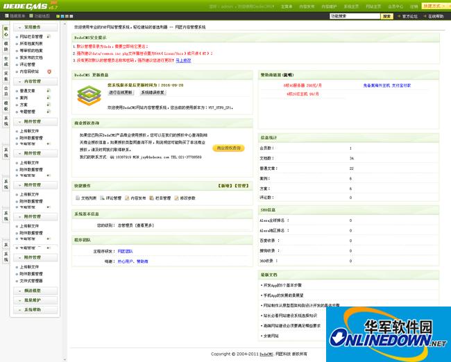响应式网络建立设计公司网站织梦模板(自适应移动设备)