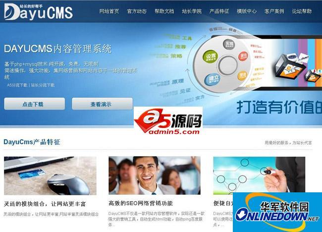 Dayucms内容管理系统