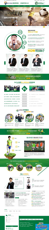 营销型体育培训班体育器材行业网站织梦模板 (带html5手机端
