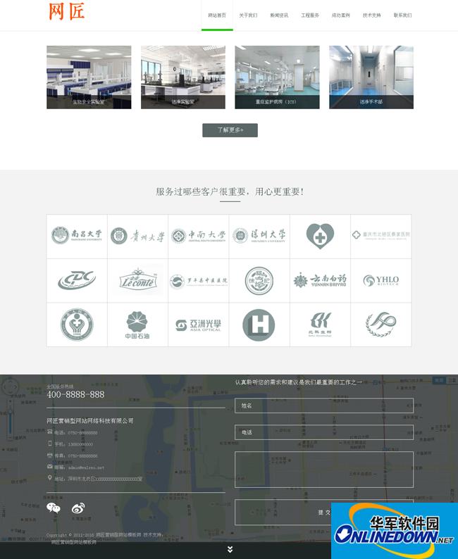 响应式医疗污染工程企业织梦dedecms模板(自适应模板)