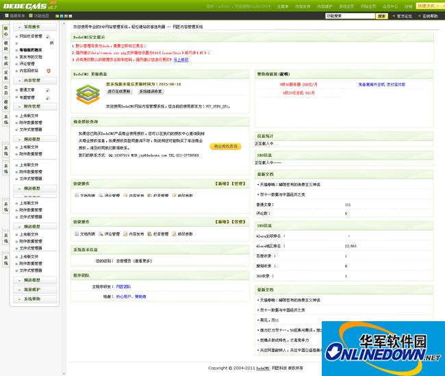 织梦蓝色大气文娱资讯文章网站整站源码