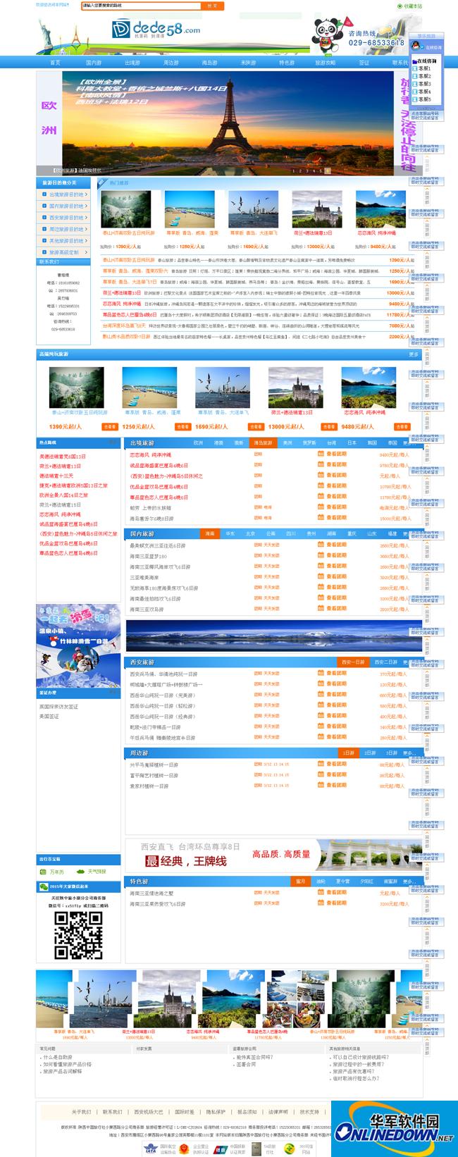 大气游览社旅游类公司网站织梦模板