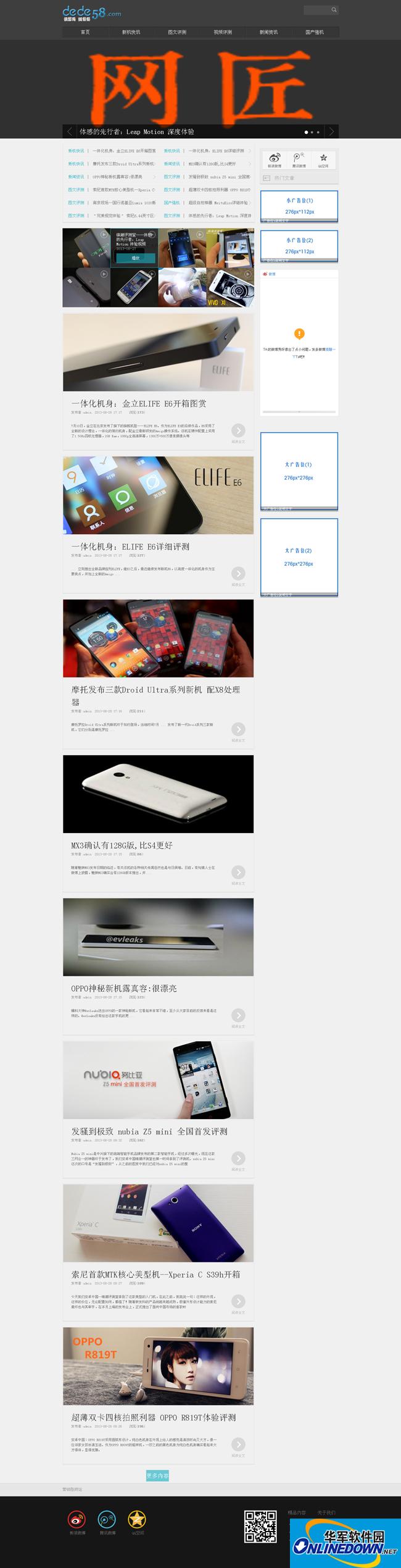 仿安卓中国自适应博客类织梦模板