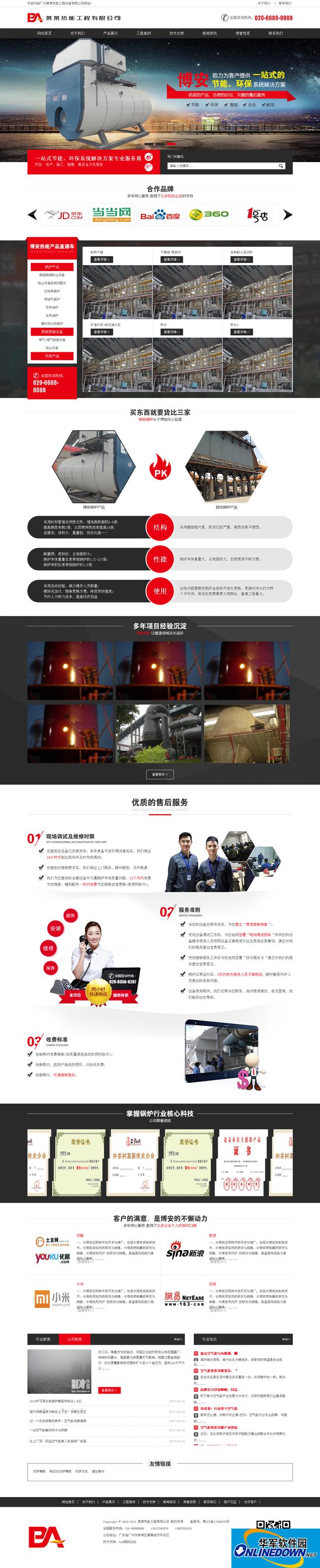 营销型热能工程设备类网站织梦模板带手机端织梦内核开源程