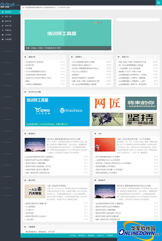 HTML5自适应仿WP大学织梦整站源码 PC版