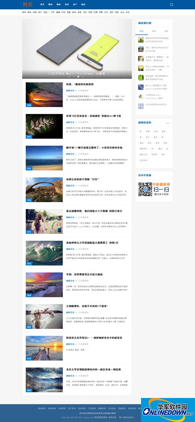 织梦蓝白博客旧事站群通用文章类整站模板 PC版