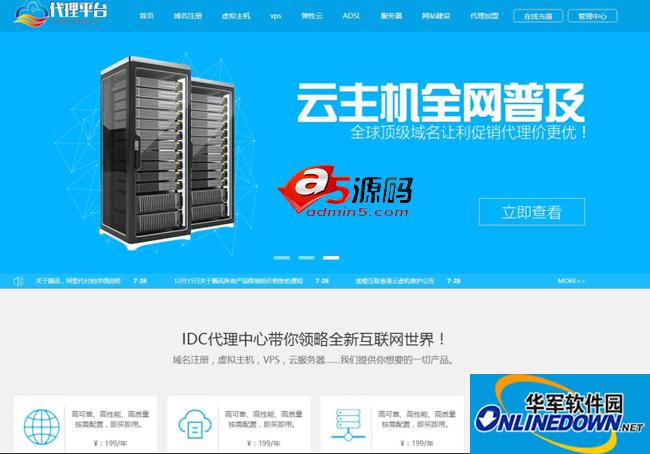 IDC代理中心 6.0.11