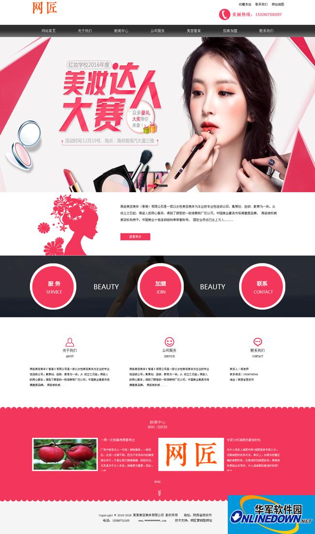 美容美体化装网站织梦模板 (带html5手机端)
